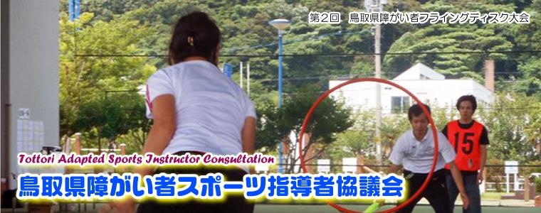 鳥取県障がい者スポーツ指導者協議会